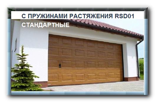 инструкция по установке ворот дорхан rsd01