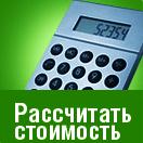 Калькулятор расчета секционных ворот