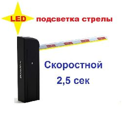 BARRIER PRO RPD LED шлагбаум скоростной комплект (стрела 3 м)