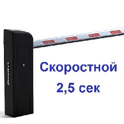 BARRIER-PRO-RPD3000 шлагбаум скоростной комплект (стрела 3 м)