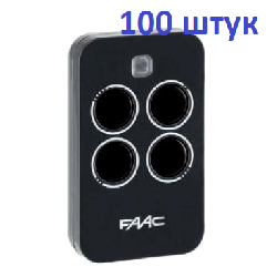 Набор пультов 100 штук FAAC 433 RC 4-х канальный