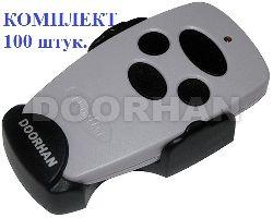Набор пультов Transmitter 4 (100 шт)