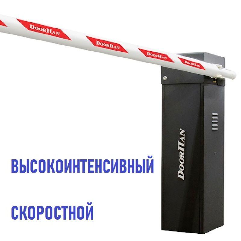 Высокоинтенсивный скоростной шлагбаум TOLL-4000 (стрела 4м)