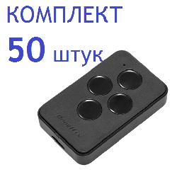 Набор пультов Transmitter 4PRO (50 шт)