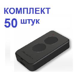 Набор пультов Transmitter 2PRO (50шт)